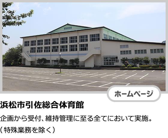 浜松市引佐総合体育館