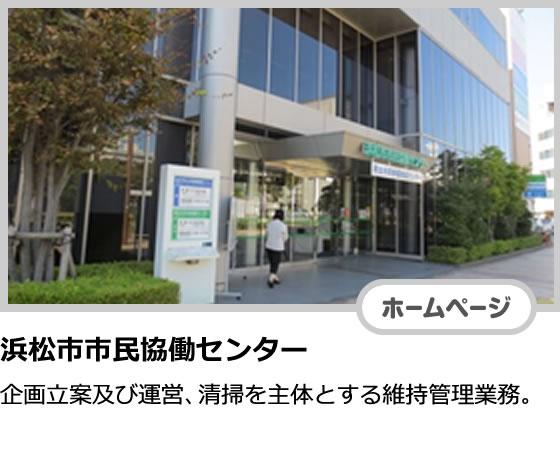 浜松市市民協働センター