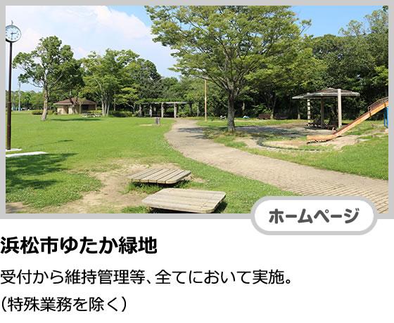 浜松市ゆたか緑地