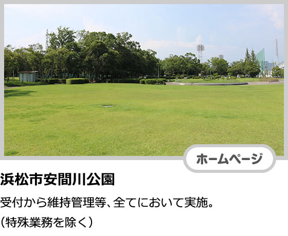 浜松市安間川公園