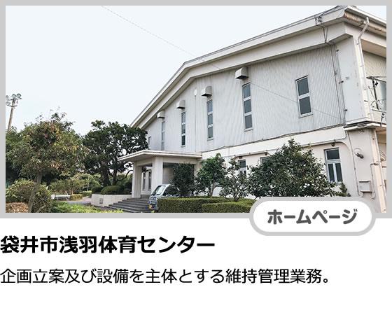 袋井市浅羽体育センター
