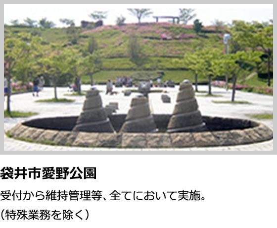 袋井市愛野公園
