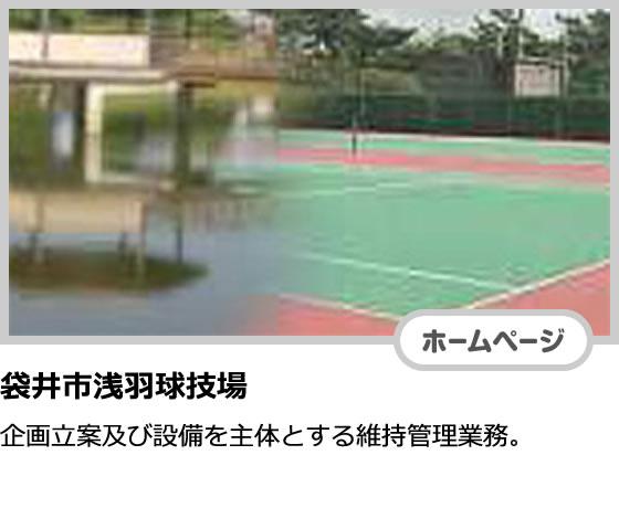 袋井市浅羽球技場
