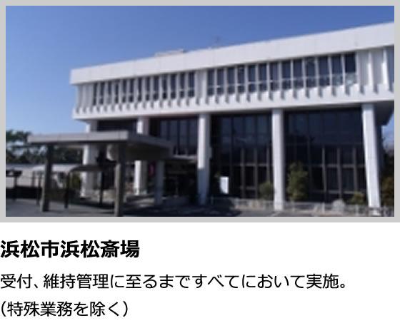 浜松市浜松斎場